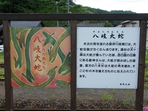 20080814_kisuki-04.jpg