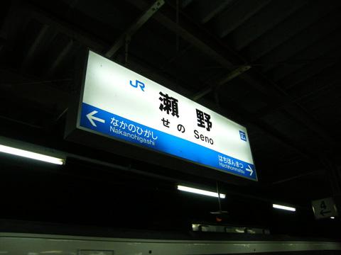 20080814_seno-01.jpg
