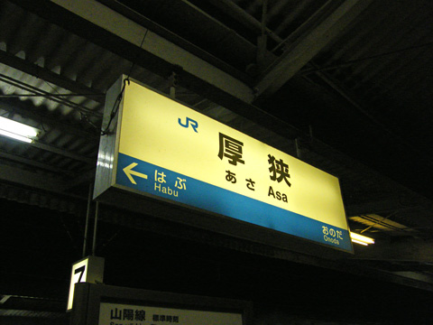 20080815_asa-01.jpg