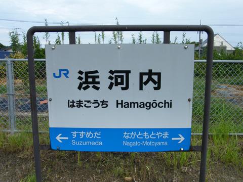 20080815_hamagochi-02.jpg