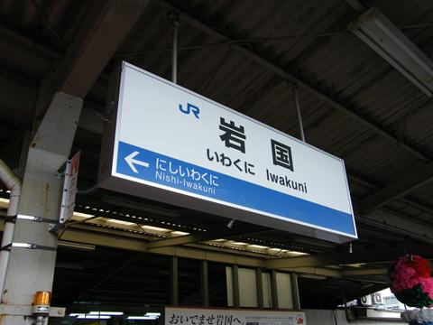 20080815_iwakuni-01.jpg