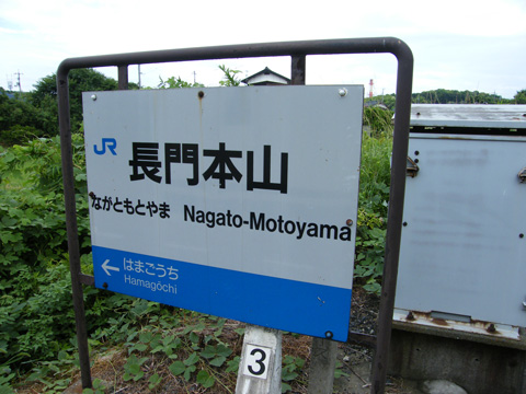 20080815_nagato_motoyama-01.jpg