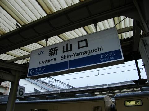 20080815_shin_yamaguchi-01.jpg