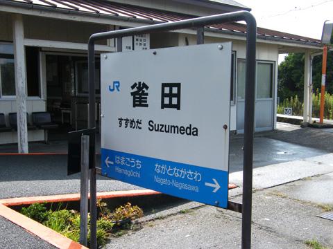 20080815_suzumeda-02.jpg