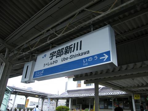 20080815_ube_shinkawa-02.jpg