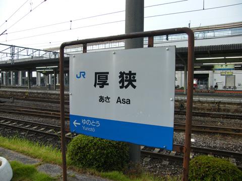 20080816_asa-02.jpg