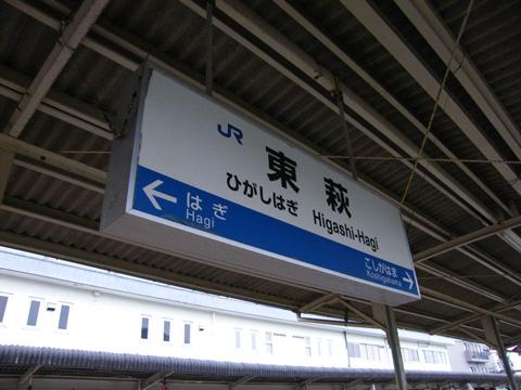20080816_higashi_hagi-02.jpg