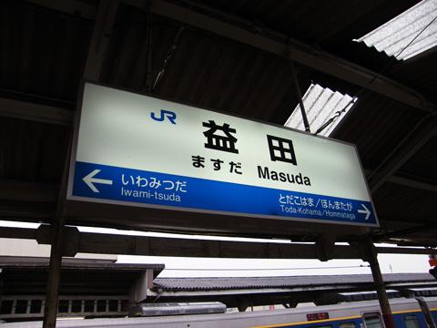 20080816_masuda-03.jpg