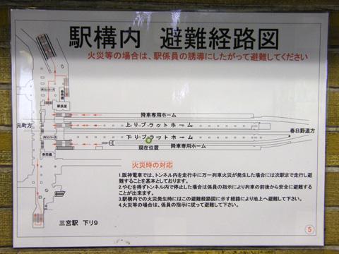20080831_sannomiya-02.jpg