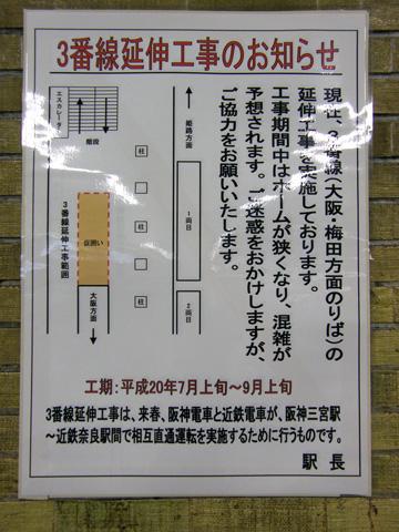 20080831_sannomiya-03.jpg