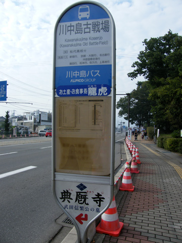20080913_kawanakajima_kosenjo-03.jpg