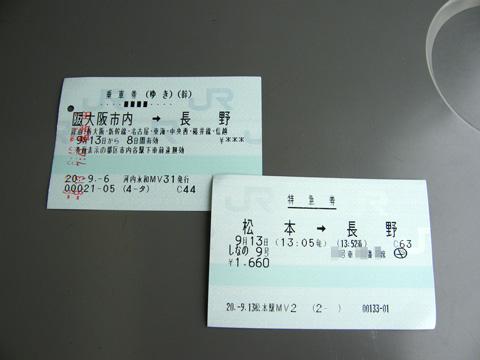 20080913_shinano9-02.jpg