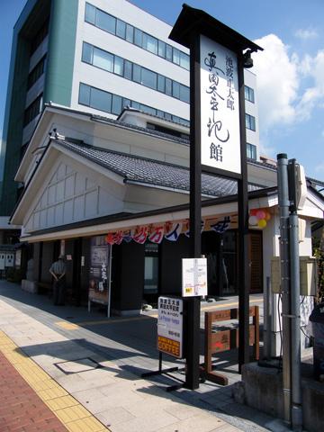 20080914_ikenami_sanada-01.jpg