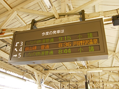 20080914_nagano-01.jpg