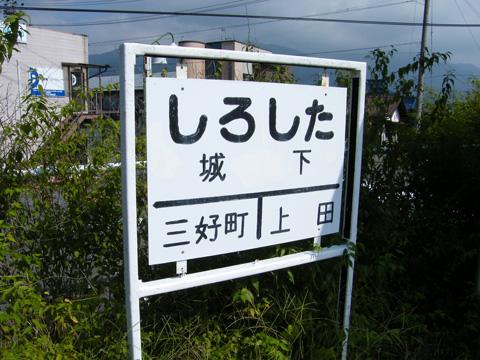 20080914_shiroshita-01.jpg