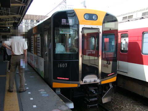20080923_hanshin_1000-01.jpg