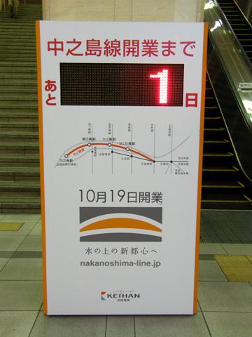 20081018_nakanoshima_line-01.jpg
