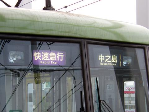 20081025_keihan_6000-02.jpg