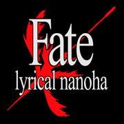 Fate/lyrical nanoha