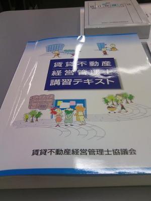 chintaifudousankeieikanrishi1.jpg