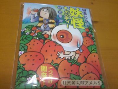 eastizu0808121.jpg