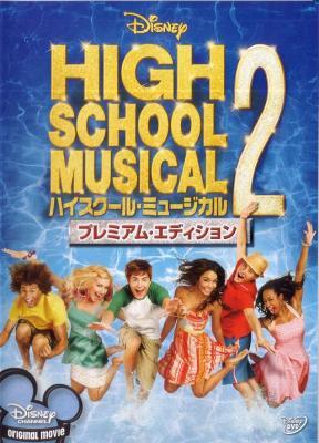 highschoolmusical20803111.jpg