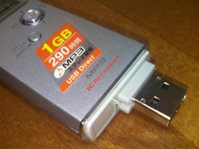 icrecorder0806023.jpg