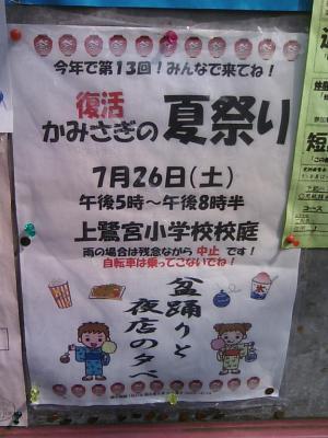 kamisaginatsumatsuri0807261.jpg