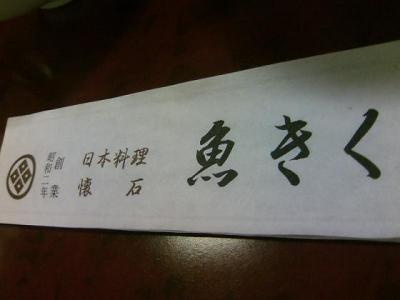 kitachikubounenkai0712081.jpg