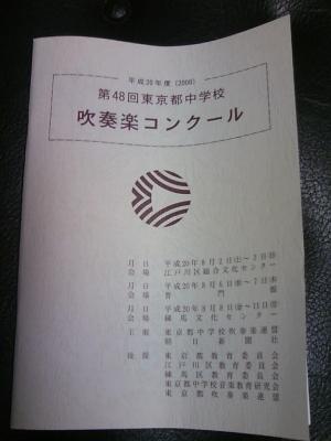 suisougaku0808034.jpg