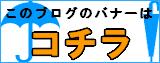 このブログのバナーはコチラです