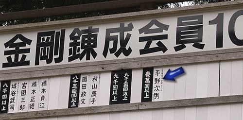 hiranosan2.jpg