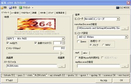 拡張 x264 出力(GUI)