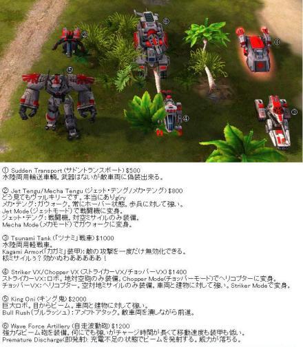 日本ユニット2