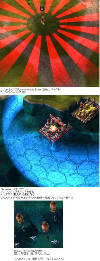 日本ユニット4