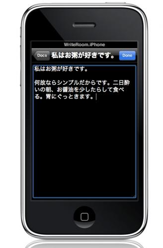 AppWriteroom08.png