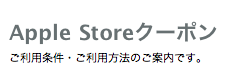AppleStoreCoupon02.png