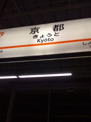 kyotoiphone3G02.jpg