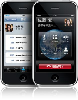 main_phone20080609.jpg