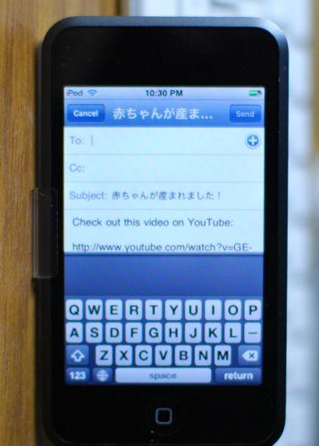 youtubeipodtouch2.jpg