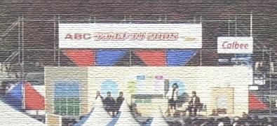 ABCラジオまつり2005