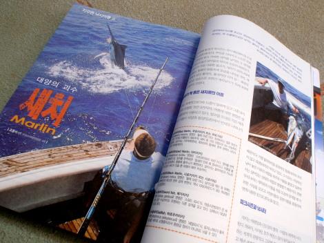韓国より釣り雑誌が届きました