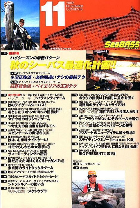 SEABASS MAGAZINE 11月号(昨日発売)
