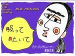 前田 正秀/ BLB・Healing