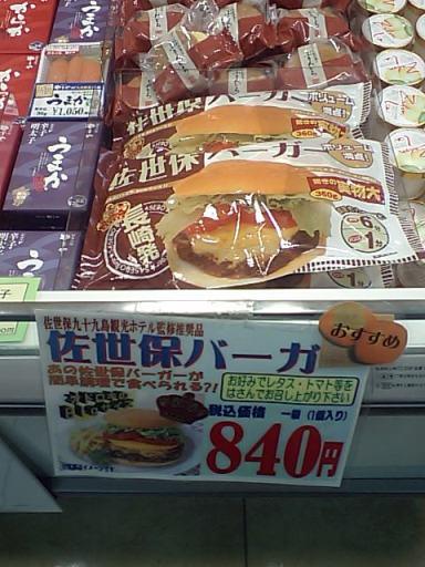 佐世保バーガー(冷食)お土産
