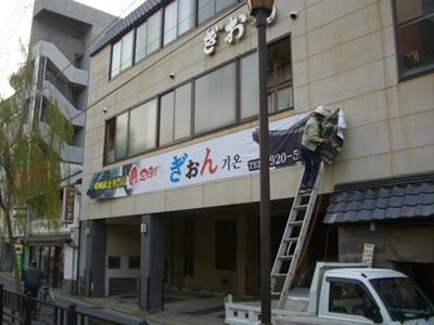 韓国飲食専門店 ぎおん 横断幕設置