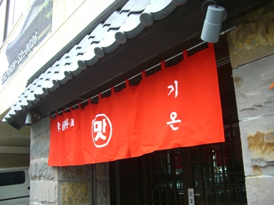 韓国飲食店 ぎおん~ サンゲタン
