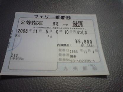 6800円