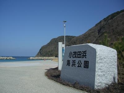 小茂田浜海浜公園