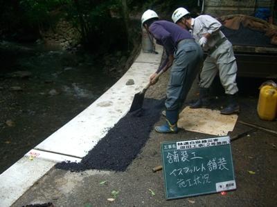 林道白嶽線災害復旧工事~アスファルト舗装
